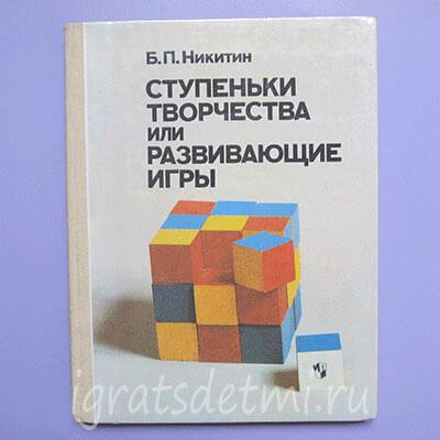 Книга Никитина