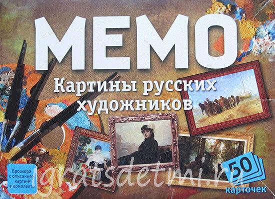 """Игра """"Мемо"""". Картины русских художников"""