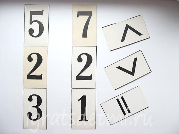 """Карточки с цифрами и знаками """"больше"""", """"меньше"""", """"равно"""""""