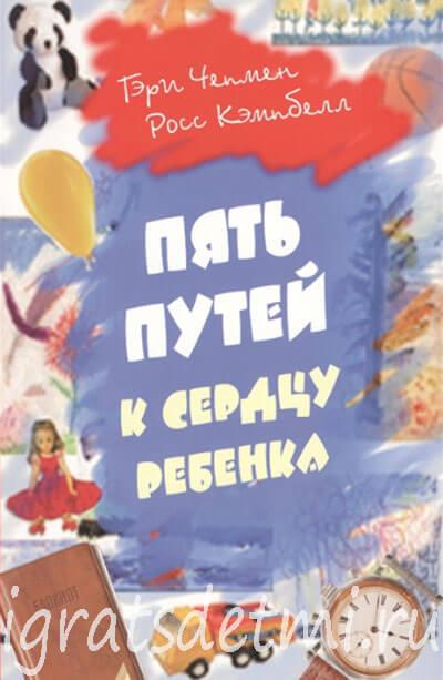 """Книга """"Пять путей к сердцу ребенка"""""""