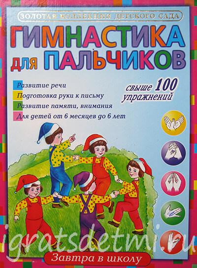 Книга с пальчиковыми играми
